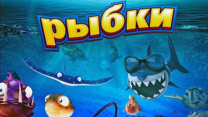 Рыбьи истории (Рыбки) / Fishtales (2016 ᴴᴰ) Мультфильм, Приключение, Документальный