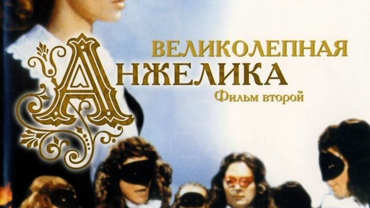 Великолепная Анжелика 1965 дубляж фильм 2 HD