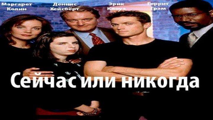 Сейчас или никогда. 2. На город (1999)