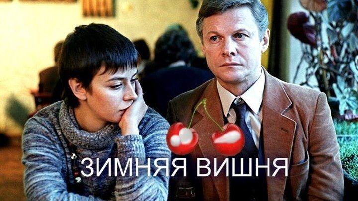 Фильм = Зимняя Вишня (1985-1995 год) Все серии.