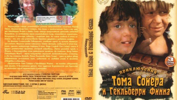 """К/Ф """" Приключения Тома Сойера и Гекльберри Финна """" 1983 (0+) СССР. Жанр: Комедия, Приключения, Семейный."""