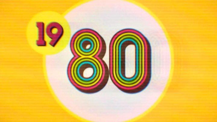 «Восьмидесятые» возвращаются