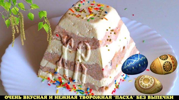 Очень вкусная и нежная творожная пасха))) Творожная пасха без выпечки)))