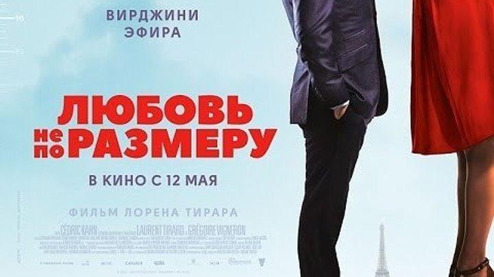 Любовь не по размеру (2016) комедия