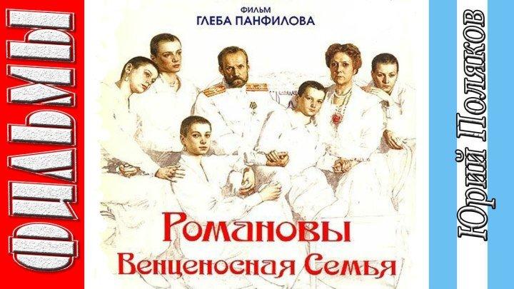 (†). Романовы: Венценосная Семья (2000) Биография, Драма, Исторический, Русский фильм