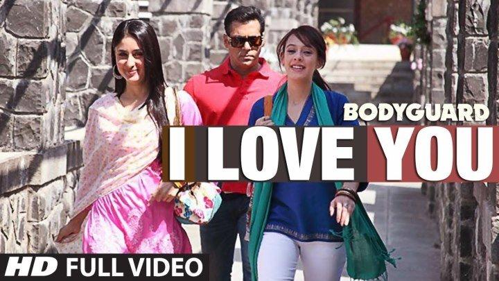 I love you (Full song) Bodyguard feat. Salman khan, Kareena Kapoor