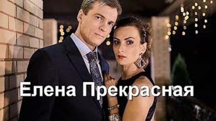 Елена Прекрасная (фильм 2017)