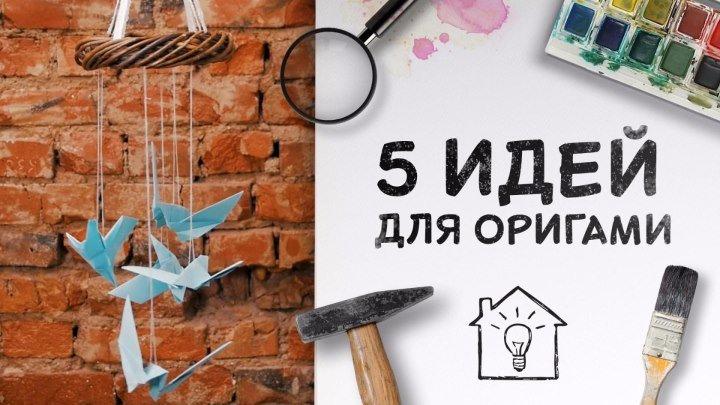 5 идей для оригами + применение [Идеи для жизни]