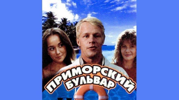 Приморский Бульвар [серия 2] 1988