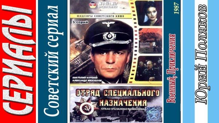 Отряд специального назначения (Все серии. 1987) Военный, Приключения, Советский фильм