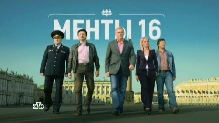 Улицы разбитых фонарей 16, 2017 год / Серия 6 (боевик, криминал)
