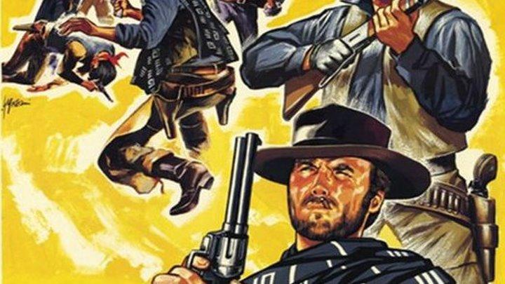 Клинт Иствуд, в фильме--За пригоршню долларов-- Жанр: Боевик, Вестерн. Страна: Италия, Германия, Испания.