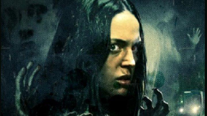 Поглощенная (2012) Ужасы, Триллер, Драма.