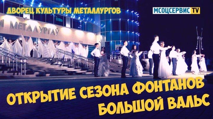 Большой Вальс Открытие Сезона Фонтанов (1.05.2017)