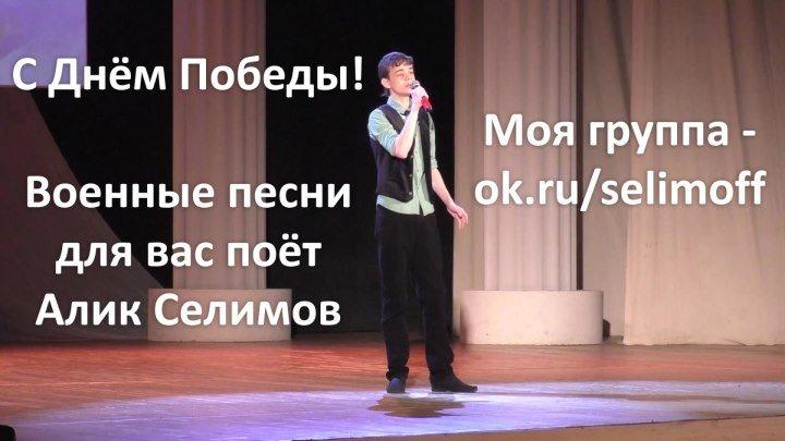 Военные песни для вас поёт Алик Селимов. С Днём Победы!
