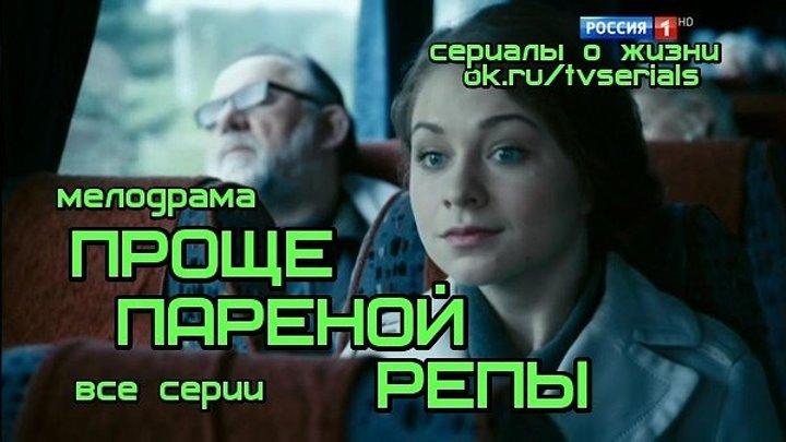 ПР0ЩЕ ПАРЕҢ0Й РЕПЫ - сериал ( все 4 серии) ( мелодрама, Россия, 2016)