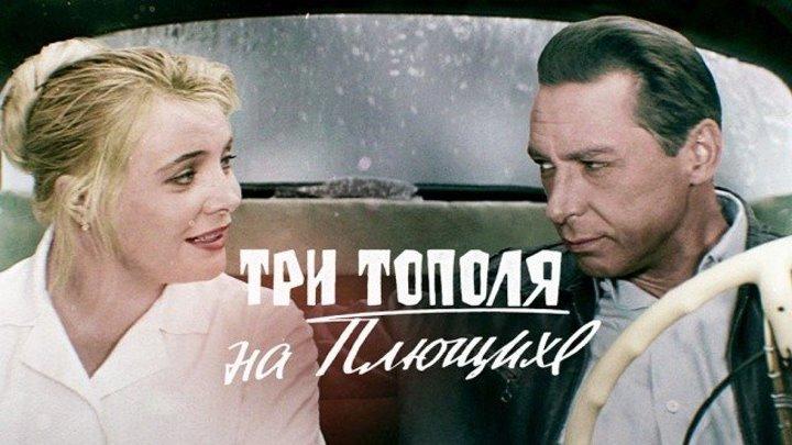 Три тополя на Плющихе Фильм, 1968 (HD)