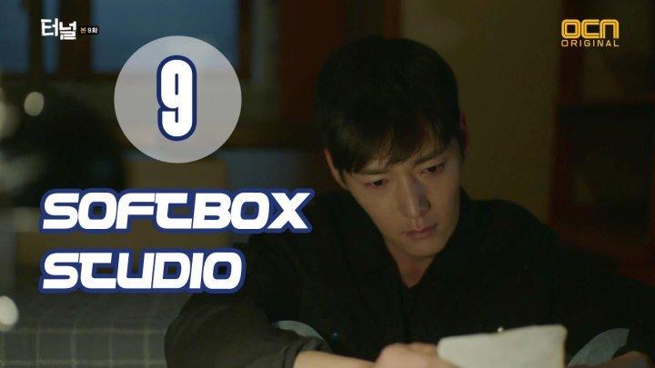 [Озвучка SOFTBOX] Туннель 09 серия