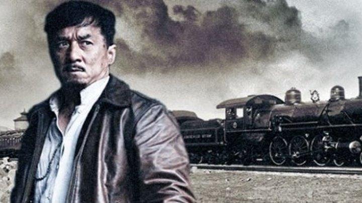 БОЕВИК с Джеки Чан ЖЕЛЕЗНОДОРОЖНЫЕ ТИГРЫ. 2016