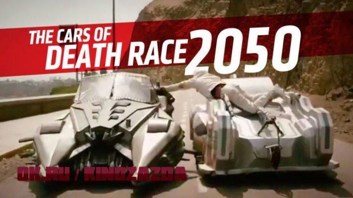 Смертельные гонки 2050 (2017)