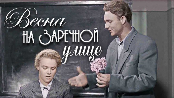 """""""Весна на Заречной Улице"""" (1956)"""