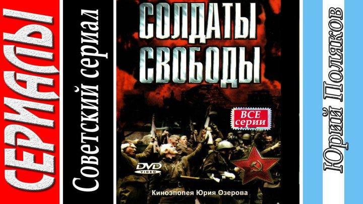 Солдаты свободы (Все серии. 1977) ᴴᴰ Киноэпопея - Юрия Озерова. Драма, военный