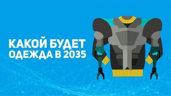Какой будет одежда в 2035