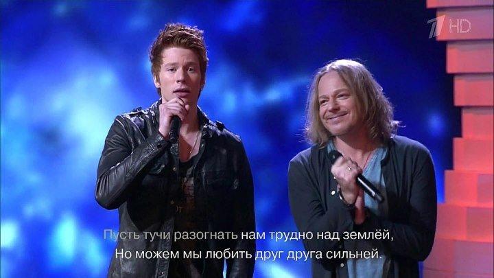"""Владимир Пресняков и Никита Пресняков - """"Этот мир"""" 2013."""