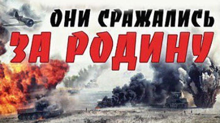 Фильм = Они Сражались За Родину - 1975г. HD
