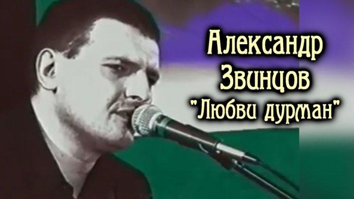 Александр Звинцов - Любви дурман / клип 1999