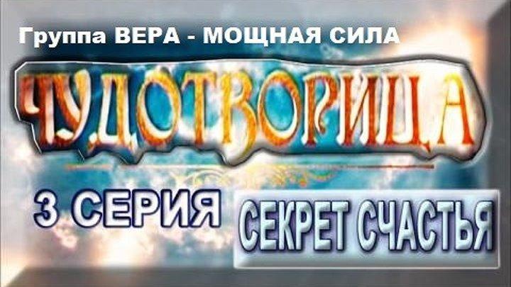 Чудотворица - Матрона Московская (3 серия) Секрет счастья