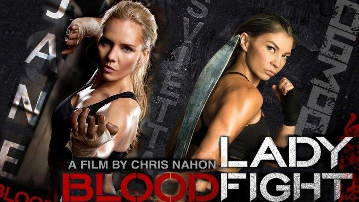 Леди Кровавый Бой (2017).HD(боевик, триллер, драма)