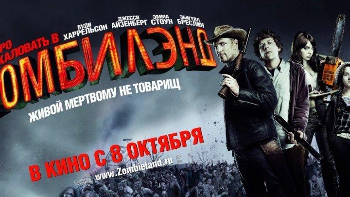 Добро пожаловать в Zомбилэнд HD(ужасы, фантастика, комедия, приключения)2009