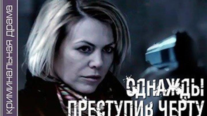 Однажды преступив черту - Криминал,детектив,драма