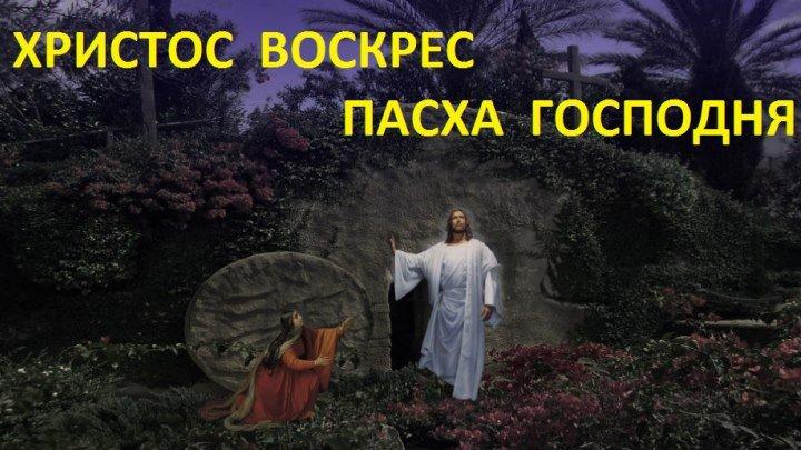 Праздник Пасхи Господней. Воскресное Богослужение 16 04 2017
