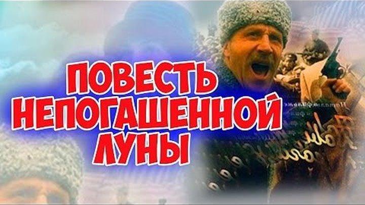 """""""Повесть непогашенной луны"""", драма, СССР"""