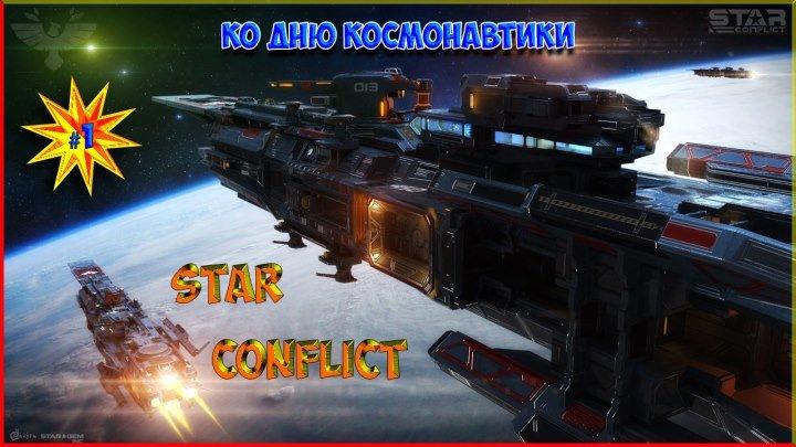 Star Conflict - космические баталии ко дню космонавтики