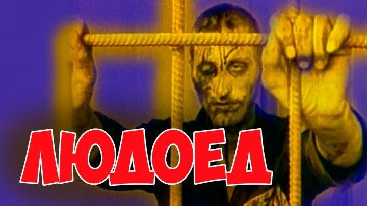"""Людоед"", драма, СССР"
