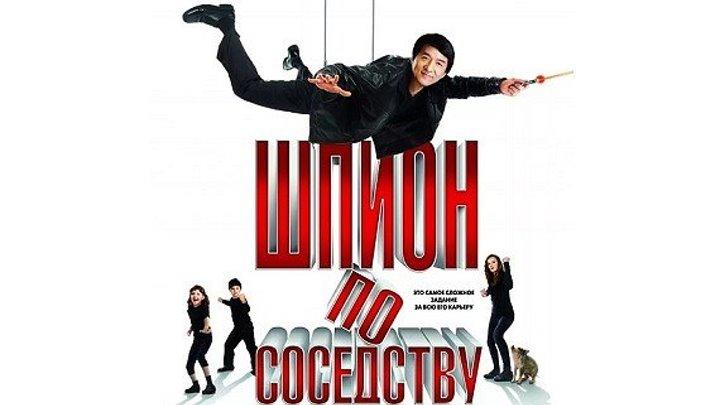 Жанр: Боевик, комедия, семейный.2010