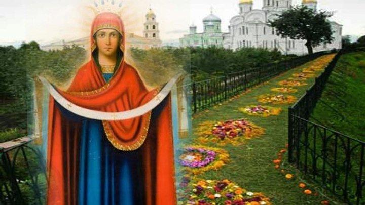 Дивеево // Марие, Дево чистая, Пресвятая Богородице