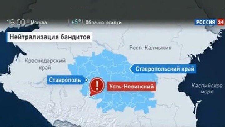 Нейтрализация бандитов в Кочубеевском районе Ставрополья (Вести-22.04.2017.)