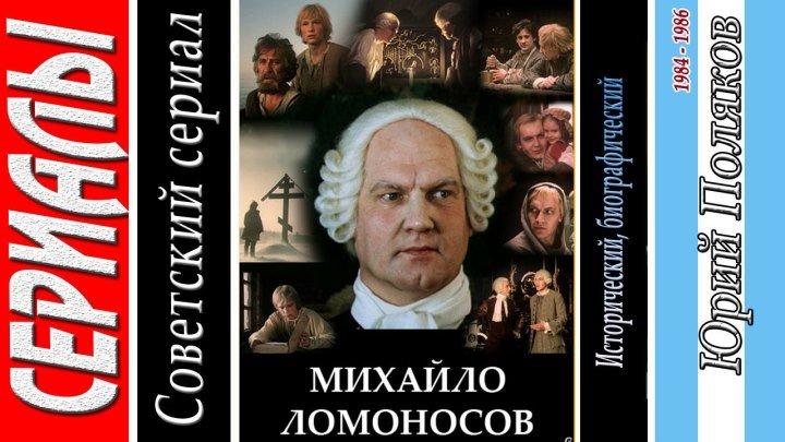Михайло Ломоносов (Все серии. 1984 - 1986) Исторический, биографический