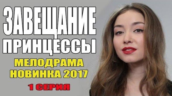 ЗАВЕЩАНИЕ ПРИНЦЕССЫ (2017) 1 серия