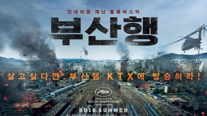 الفلم الكوري قطار الى بوسان- مترجم للعربية