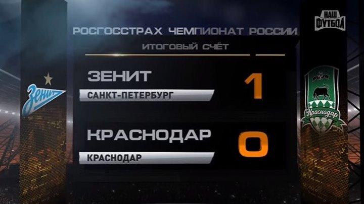 Обзор матча- РФПЛ. 29-й тур. Зенит - Краснодар 1-0