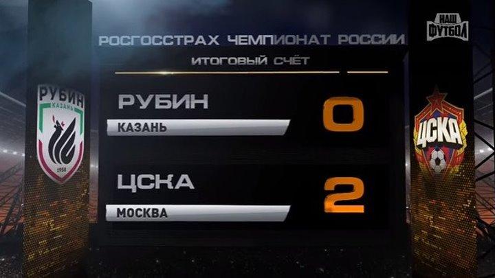 Обзор матча- РФПЛ. 29-й тур. Рубин - ЦСКА 0-2