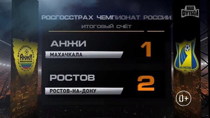 Обзор матча- РФПЛ. 29-й тур. Анжи - Ростов 1-2