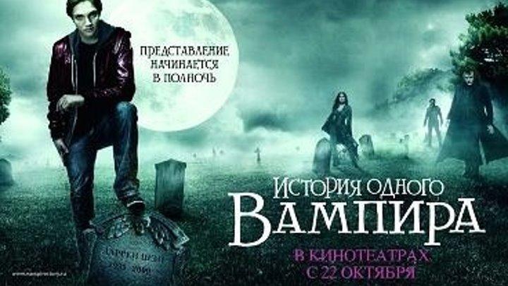 История одного вампира. 2009. Ужасы.Боевик.Фэнтези.Приключения.