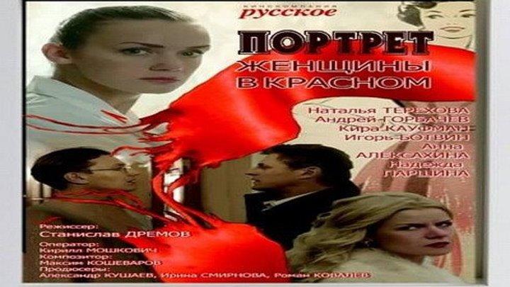 Портрет женщины в красном-2016.WEB-DLRip.Files-x
