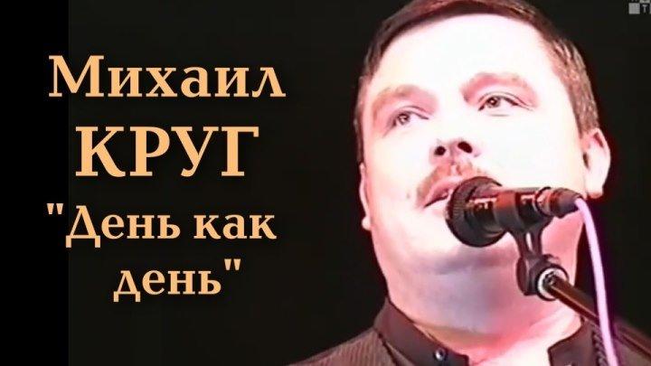 Михаил Круг - День как день и предыстория песни / Германия 1997